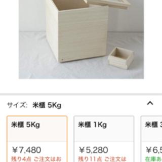 【ネット決済】桐の米びつ 5kg用