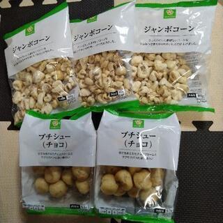 プチシュー(チョコ)2袋、ジャンボコーン 3袋