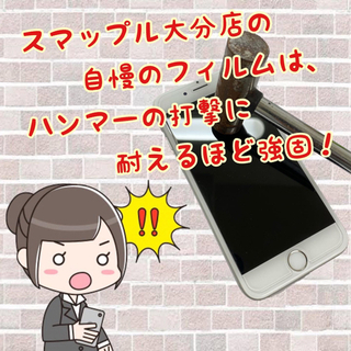 iPhoneの画面を保護するなら、是非スマップル大分店の強化フィ...