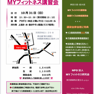 東京★Myフィットネス講習会★