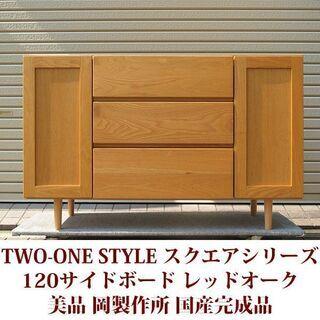 レッドオーク TWO-ONE STYLE スクエアシリーズ 12...
