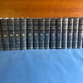 大日本百科事典(Japonika) 全18巻