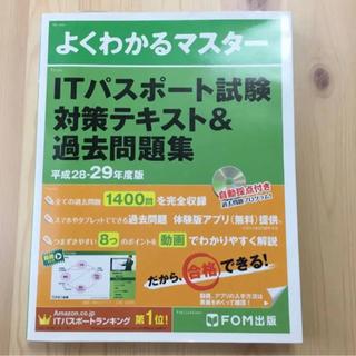 【無料】「ITパスポート試験対策テキスト&過去問題集 平成28―...