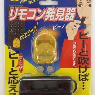【未使用品】リモコン発見器  鍵発見器  紛失防止探し物発見器