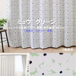 【決まりました】2級遮光カーテン&レースカーテン 窓2個分セット - 家具