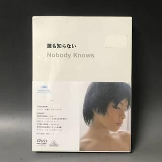 ⭕⭕⭕NY1/26 未開封 DVD 誰も知らない Nobody ...