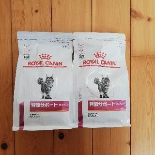 ロイヤルカナン 猫用 腎臓サポート 500グラム2袋