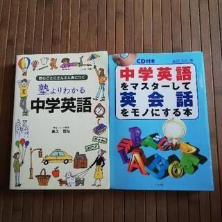 塾よりわかる中学英語/中学英語をマスターして英会話をモノにする本