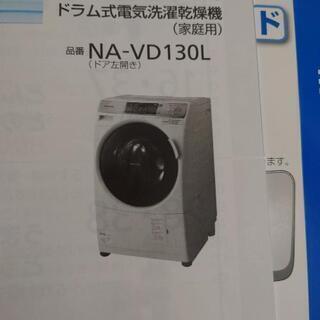 ドラム式洗濯乾燥機です!