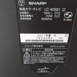 SHARP  40型液晶テレビ+おまけ付 - 家電