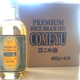 米油🌾お売りいたします!