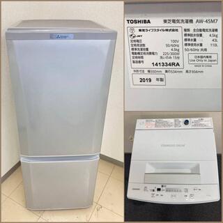 【地域限定送料無料】【国産美品セット】冷蔵庫・洗濯機 ASA06...