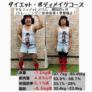 【限定3組のみ半額】ダイエットモニター募集