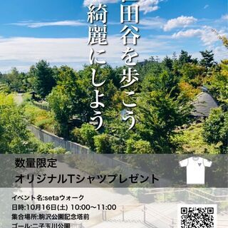 Setaウォーーク(Tシャツ無料配布&ウォーキングイベント) - 世田谷区