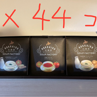 引き出物 スープ詰め合わせ(北海道スープファクトリー)