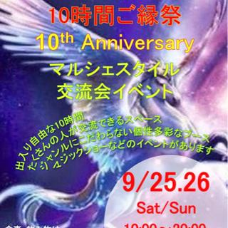 ✨⭐️🌏10時間ご縁祭Vol.10(9/26分)🌎⭐️✨