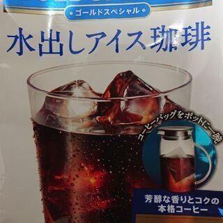 【ネット決済】水出しコーヒー・キャラメルマキアート