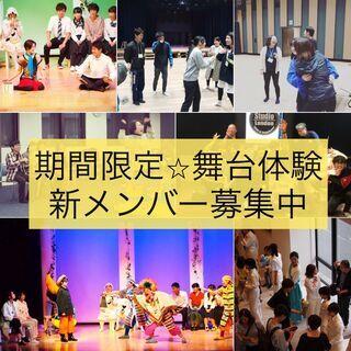 【大阪/劇団】「やってみたい!」が参加条件!演劇初心者歓迎 新規...