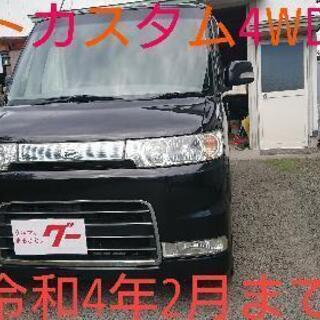 【ネット決済】タントカスタム4WD!車検あり!ナビ付き!スマート...