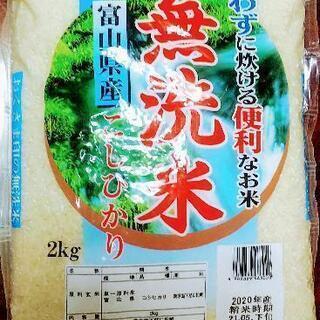 無洗米2キロ ☆シンママ☆コロナ禍☆生活困窮世帯へ
