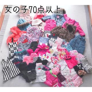 (決まりました)春夏秋冬!女の子80サイズ前後70点以上まとめ売り
