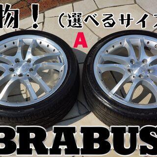 【 本物 ブラバス BRABUS ベンツ 】モノブロックS 選べ...