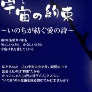 仙台・泉『宇宙の約束』上映会