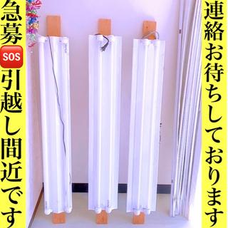 【急募🆘】移動式 蛍光灯ユニット×3本 動作確認済【値下げはメ...