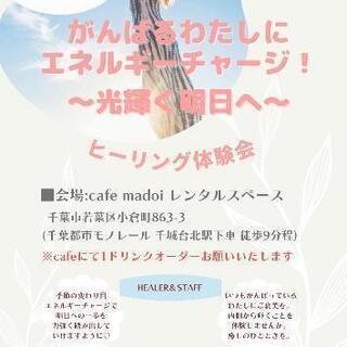 9/29(水) ヒーリング体験会