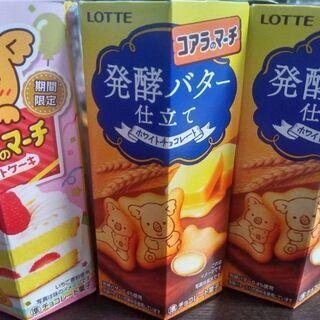【お話中】コアラのマーチ 発酵バター&ショートケーキ