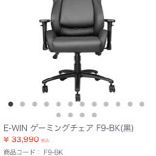 E-WIN ゲーミングチェア オットマン付き