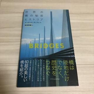世界の橋の秘密ヒストリア