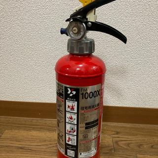 【差し上げます】住宅用消火器(粉末)2022年末まで有効