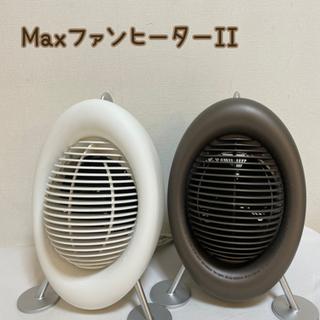 マックスファンヒーターII 2台まとめて・:*+.スタドラーファ...