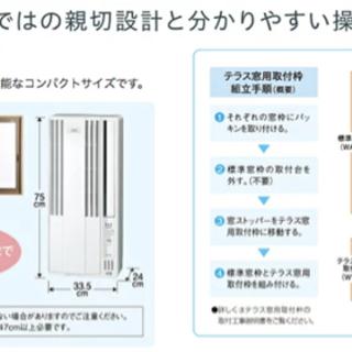 【未使用】❁︎CORONA コロナ ウインドエアコン 冷房専用