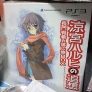 PS3 涼宮ハルヒのゲーム