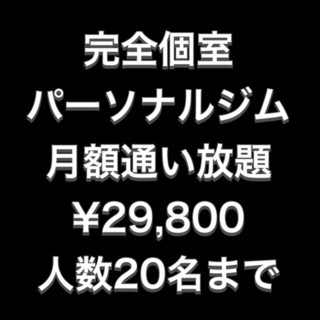 大阪市内住みでパーソナルご興味の方必見!