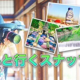 9/26(日)カメラの教室フォトサークル【モデルと行くスナップ撮...