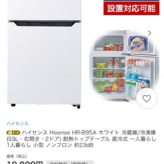冷蔵庫 一人暮らし用 93L 右開き