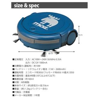 ロボットクリーナー − 埼玉県