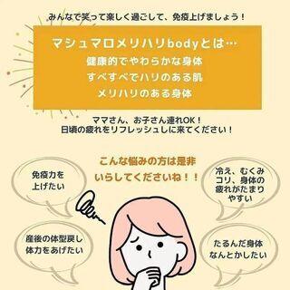 10/8(金)🌼ほぐすボディメイク美脚&ビタミンの栄養講座 フォームローラープレゼント  - 美容健康
