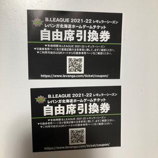 レバンガ北海道 自由席引換券2枚