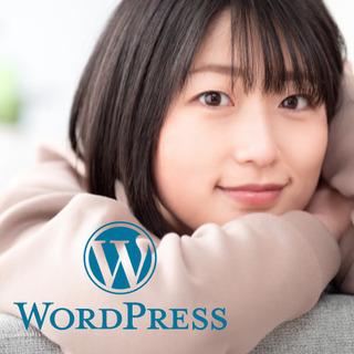 WordPresssのスキルアップコース、インストールの次のレベ...