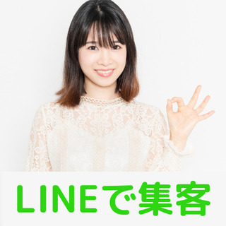 御社のLINE公式アカウト(旧LINE@)の設定を代行します