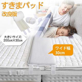 ベッドのマットレスのすき間を埋めるパッド