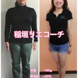 オンラインダイエット教室 − 愛知県