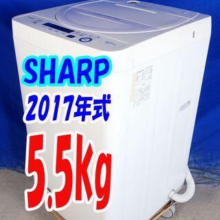 オータムセール!!🌰2017年式★SHARP★ES-GE5A-V...