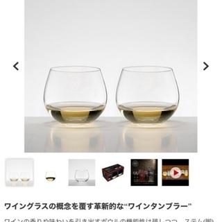 【ネット決済】【リーデル】ワイングラス ペア【RIEDEL】