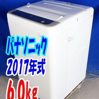 オータムセール!!🌰2017年式★パナソニック★NA-F60B1...