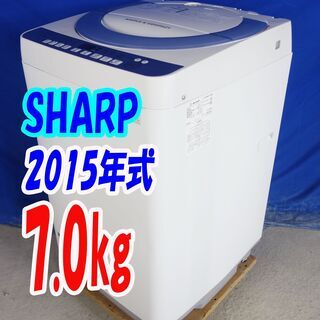 オータムセール!!🌰2015年式★SHARP★ES-T708-A...